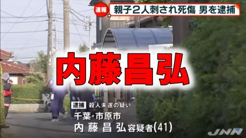 前橋 市 富士見 町 殺人 事件
